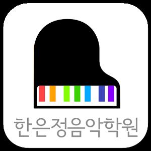 한은정음악학원