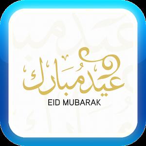 Eid Greeting Cards greeting