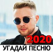 Угадай песню, Новые хиты!