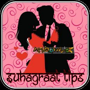 सुहागरात टिप्स Suhagrat Tips