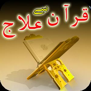 Quran se Ilaj/Elaj Urdu Book