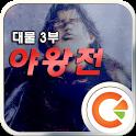 """[오렌지북]대물3부""""야왕전""""드라마원작-무협만화,무료만화 bible kernel quot"""