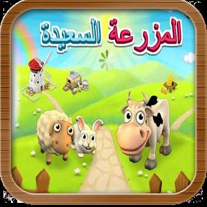 لعبة المزرعة السعيدة العربية