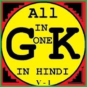 All in One GK in Hindi जी के हिंदी में