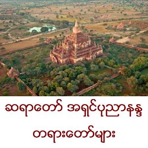 AshinPonnyarNanda