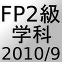 FP2級過去問題2010年9月
