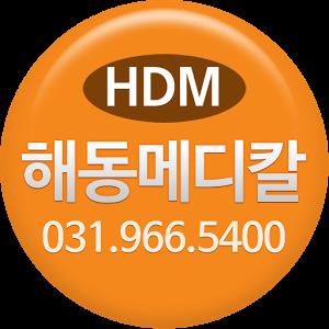 해동메디칼, 적외선조사기, 적외선 치료기