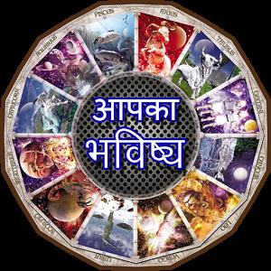 Aapka Bhavishya