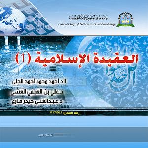 العقيدة الاسلامية 1