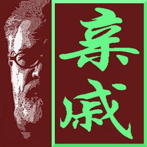 Qinqi Juju Chinese Flashcards