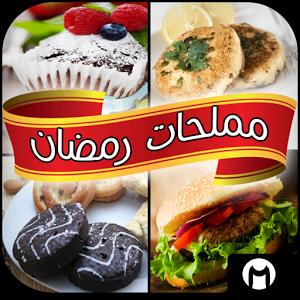 مملحات رمضان - بدون إنترنيت