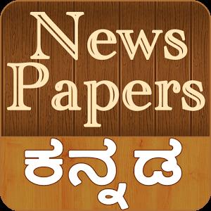Newspapers Kannada kannada