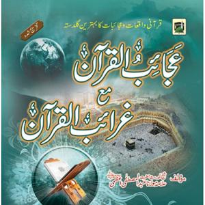 Ajaib-ul-Quran Garaib ul Quran