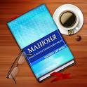 Манюня пишет роман