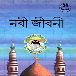 Nobi Jiboni Bangla