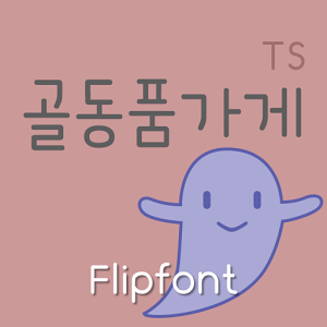 TSantiqueshop™ Korean Flipfont
