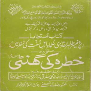 Khatrey Ki Ghanti