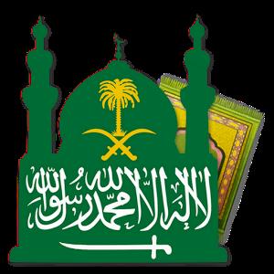 أوقات الصلاة في السعودية