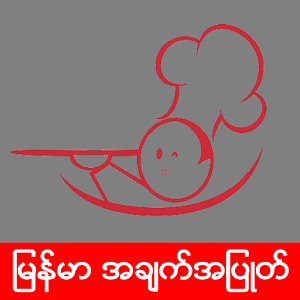 Myanmar Cook