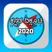 Kannada Compass (ಕನ್ನಡ ದಿಕ್ಸೂಚಿ)