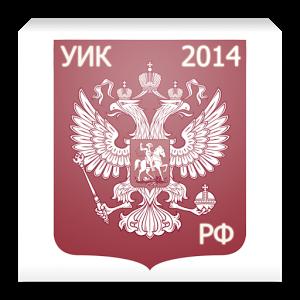 УИК РФ 2014