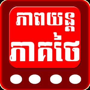 Thai Movies Dub Khmer khmer scary movies