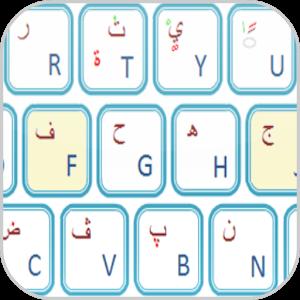 Arabic for keyboard