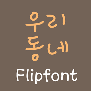 LogVillage™ Korean Flipfont