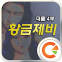[오렌지북]대물4부-무협만화,순정만화,무료만화