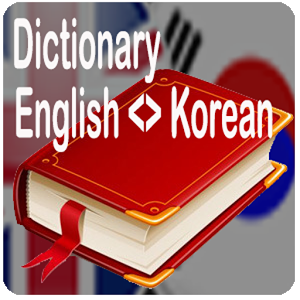 Dictionary English Korean Pro