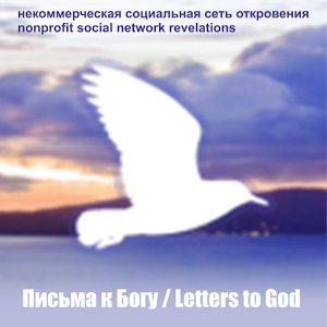 Letters to God - soc. network
