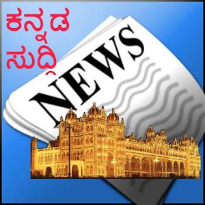 Karnataka News : Kannada News