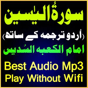 Urdu Surah Yaseen Sudaes Audio