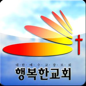 김포행복한교회