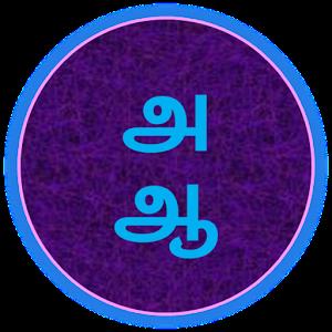 Tamil Vowels