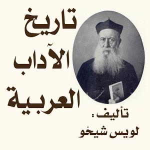 تاريخ الآداب العربية