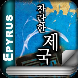 [판타지]찬란한 제국(전5권,완)-에피루스 베스트소설