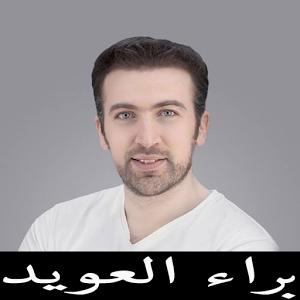 أناشيد سورية - براء العويد