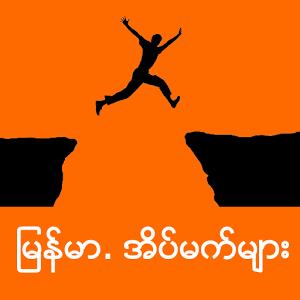 Myanmar Ainmat
