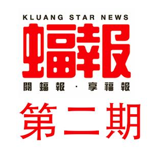 KLUANG STAR NEWS Volume 2