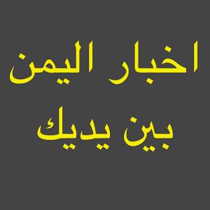 اخبار اليمن بين يديك - استمتع
