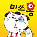 미쓰옹(MissOng)