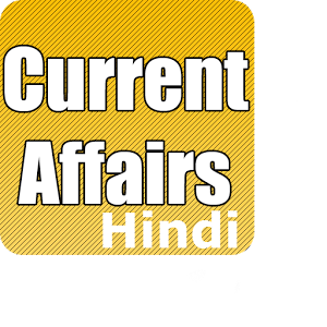 Current Affairs in Hindi GK