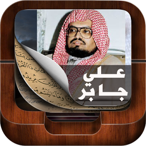 Holy Quran By sheikh Ali Jaber