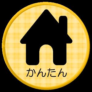 簡単ホーム Simple Home simple home bookkeeping
