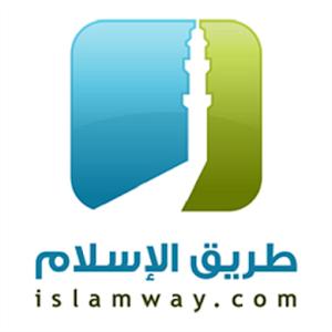 Islamway - طريق الإسلام athan islamway
