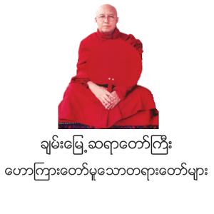 ChanMyaySayaDaw