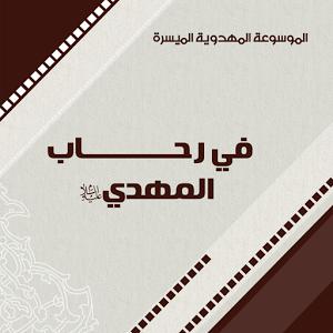 في رحاب المهدي (عليه السلام)