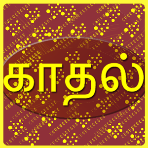 love tamil Apps Android