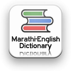 Dictionary english to marathi